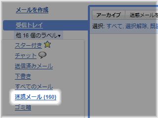 2009年8月Gmailにやって来たスパムメール