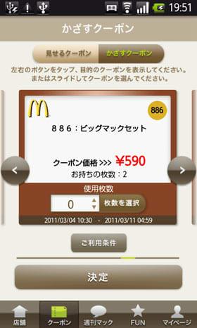マクドナルド公式アプリの「かざすクーポン」