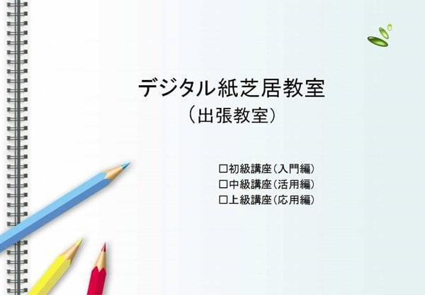 映像回想|デジタル紙芝居教室|ふみえ広報企画|デジタル紙芝居|メンタルヘルス|