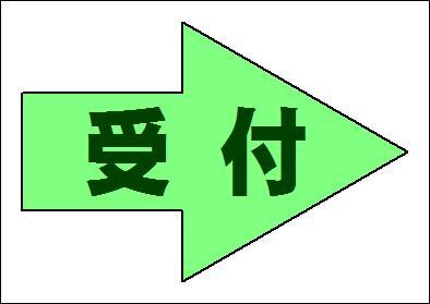 矢印の頭部が正三角形の受付表示 by はりの助