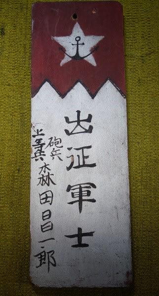 出征軍人の家の木製の掛札 カテ...