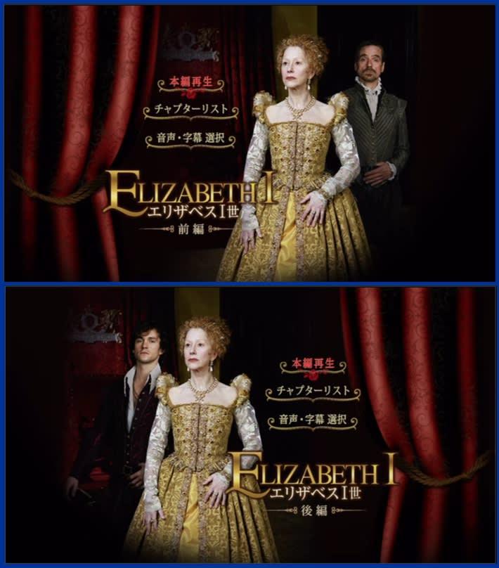エリザベス1世 〜愛と陰謀の王宮〜