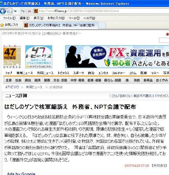 共同通信2007-04-29