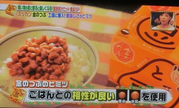 わり 納豆 テレビ ひき