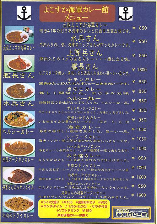 Currymenu