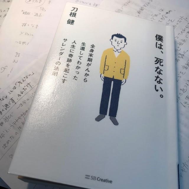 ネタバレ の 法則 ネット 小説