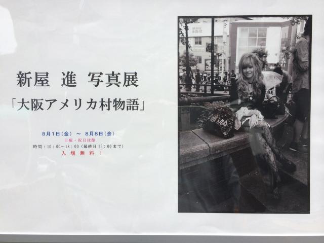 新屋進写真展「大阪アメリカ村物...