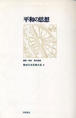 戦後日本思想大系