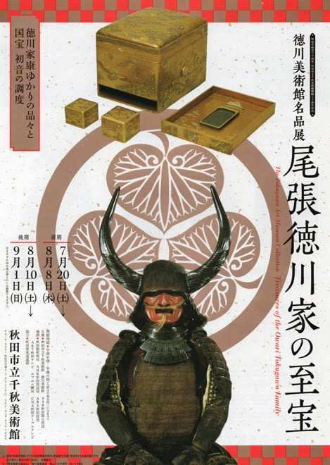 尾張徳川家のお宝を拝見 - 新・徒然煙草の咄嗟日記
