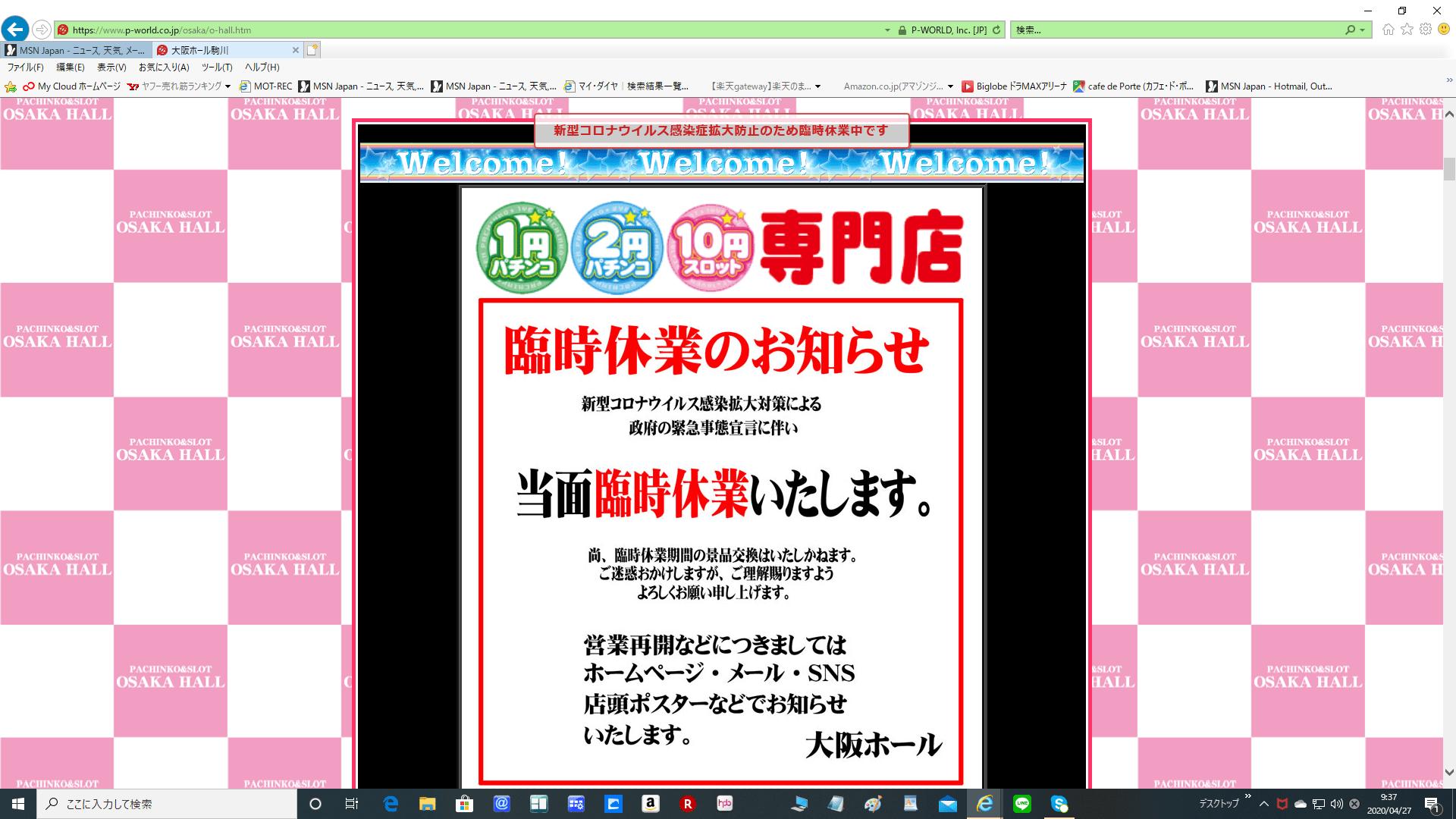 大阪 で 営業 し てる パチンコ 店