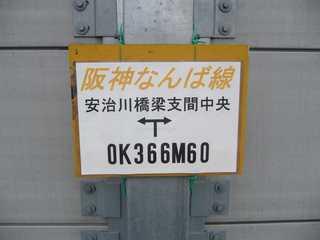 阪神なんば線九条駅と西九条駅間の安治川橋梁支間中央の標識