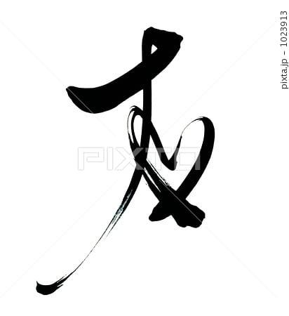 ○筆文字デザイン処こんにち和○2....