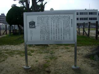 福山藩校・誠之館誕生に関与した関藤藤陰のパネル、後ろの建物が検察庁法務局合同庁舎