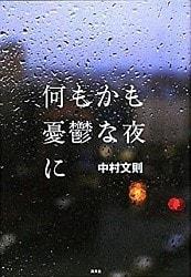 nanimokamo