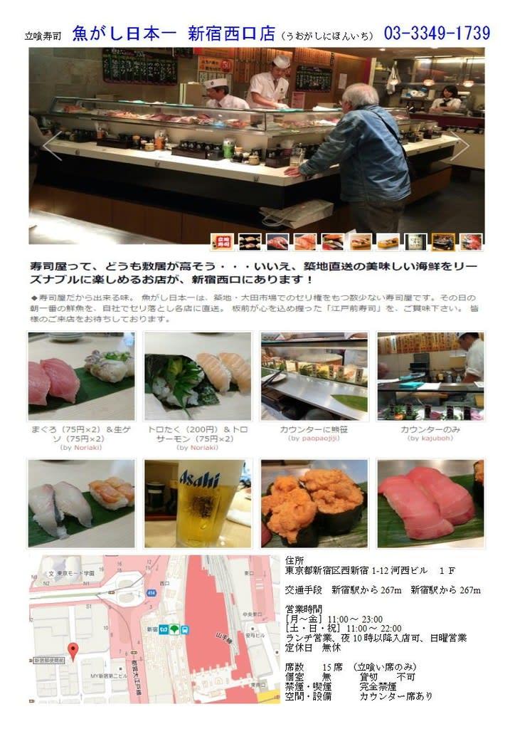 新宿、立ち食い寿司「魚かし日本一」。にぎり晩酌セット680円 ...