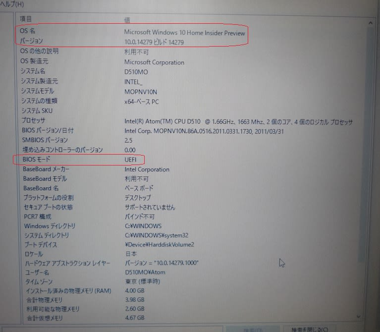 Windows10 Insider Preview 14279 マシンで、エラー「System Thread Exception not ...