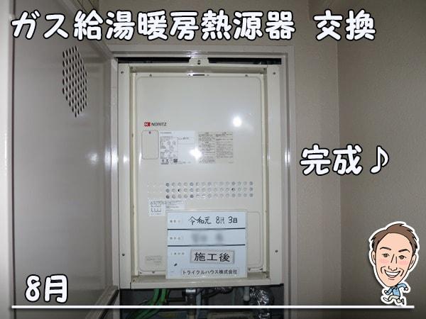 博多の建築士三兄弟_ガス給湯暖房熱源機GTH-2444SAWX-3H-TB-1