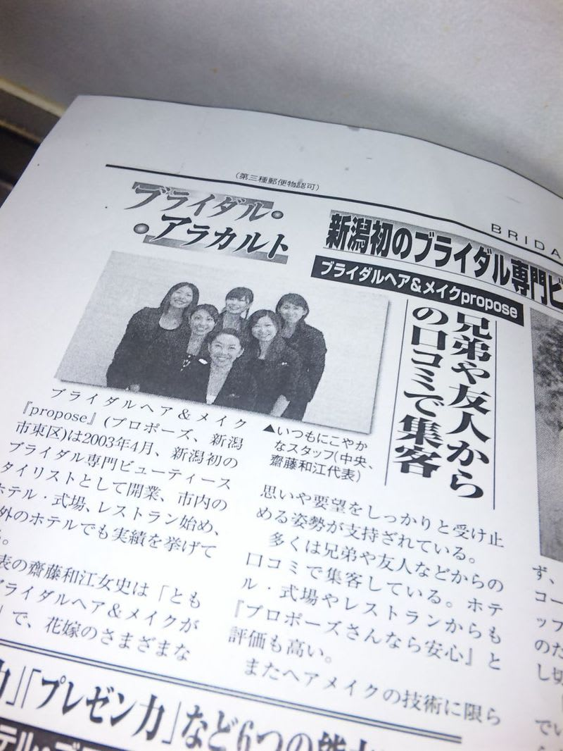 『ブライダル産業新聞』に!