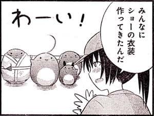 Manga_club_or_2013_08_p047b