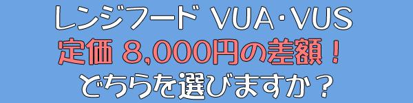 レンジフードVUS・VUA比較