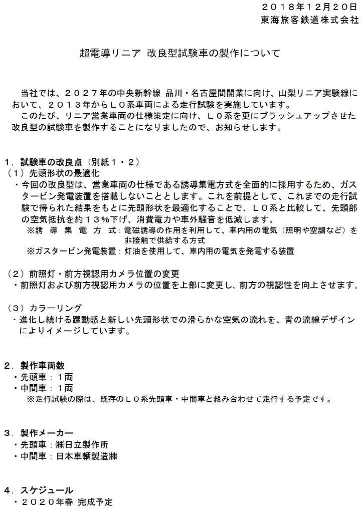 JR東海広報