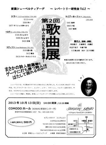 Kakyokuten002