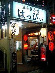 飲み屋 成田