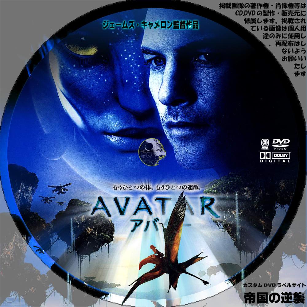 Avatar 2 On Dvd: アバター AVATAR カスタムDVDラベル DVDレーベル