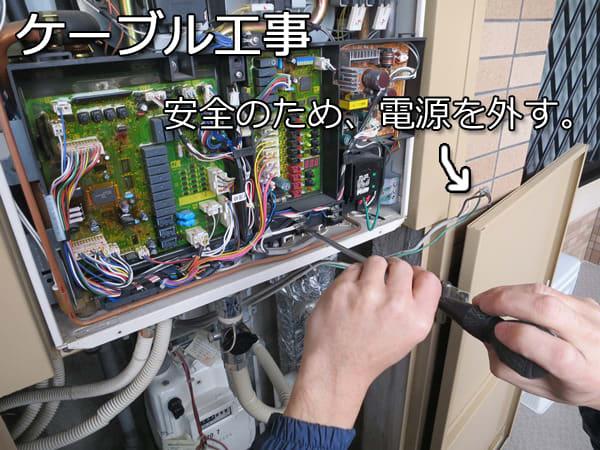 GTH-2413AWXH ケーブル撤去工事