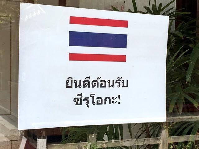 コップンカー タイ 語