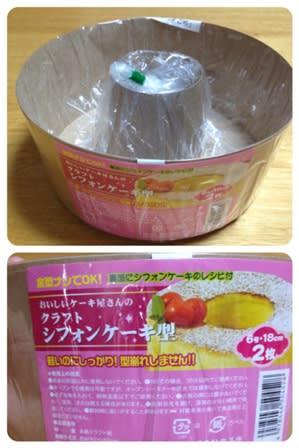 シフォン 型 ダイソー ケーキ
