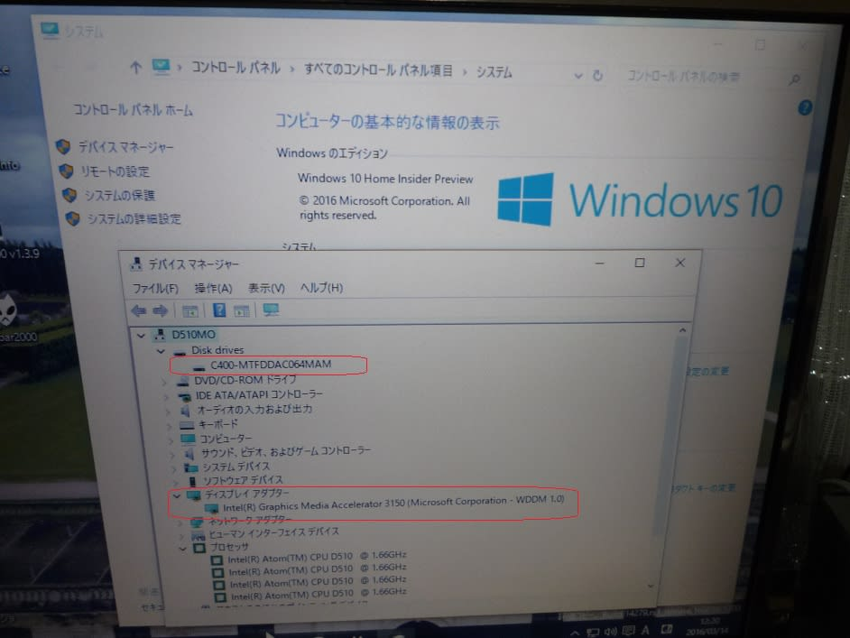 Windows10 Insider Preview 14279 マシンで、エラー「System Thread Exception not ...