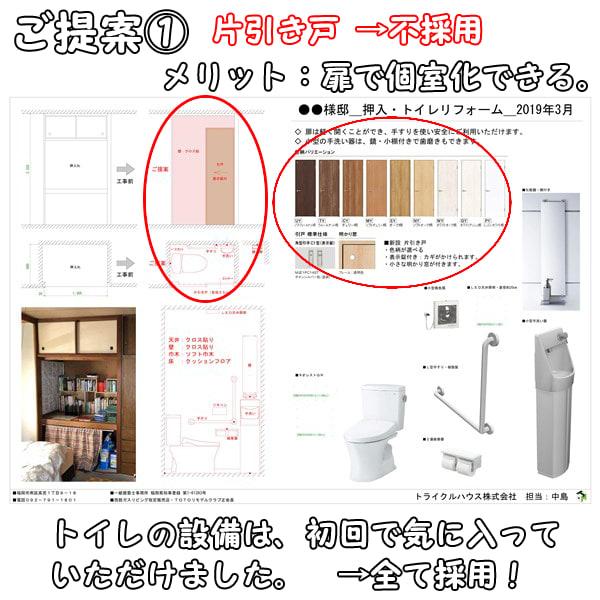 トイレ提案1、片引き戸