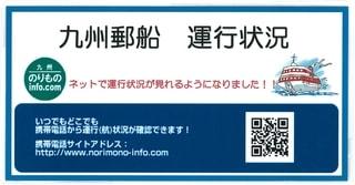 運行 状況 郵船 九州
