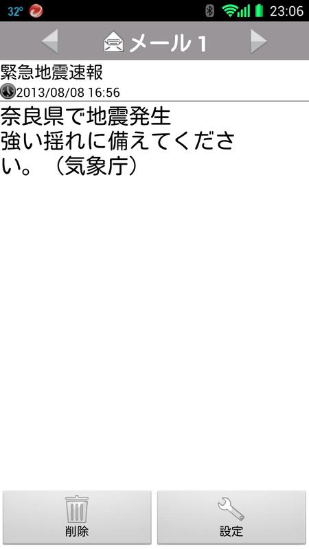 Screenshot_20130808230608