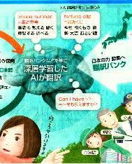 進化する機械翻訳No.3