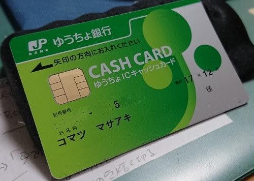紛失 カード 銀行 ゆうちょ キャッシュ