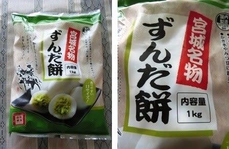 業務スーパー ~ずんだ餅 & 冷凍マドレーヌ~ , Girl\u0027s Be