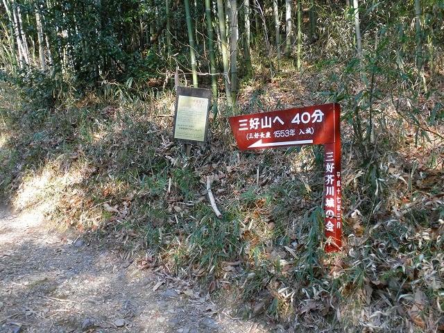 高槻の三好山と阿武山で山ラン - JM3AVI 山と無線大好き