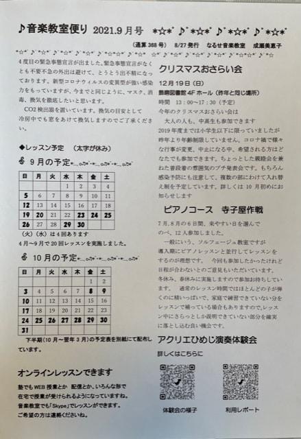 ♪音楽教室便り  2021.9月号 (通算368号)