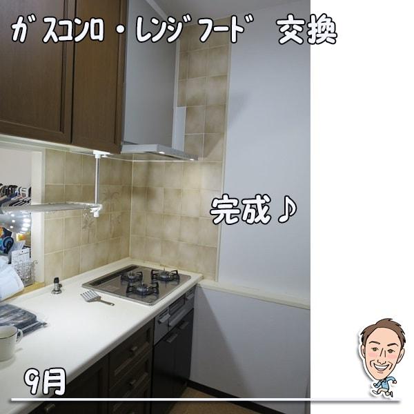 博多の建築士三兄弟_レンジフードNFG6S13MSIR完成