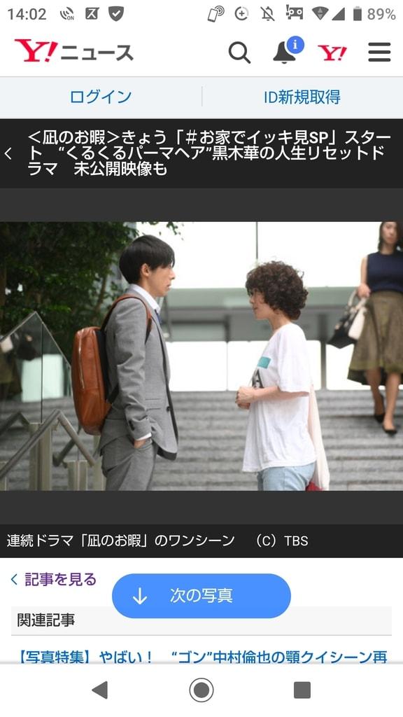 お 暇 再 放送 の 凪 『凪のお暇』再放送決定にファン歓喜「お帰りなさい凪ちゃん!!」「未公開シーン楽しみ」