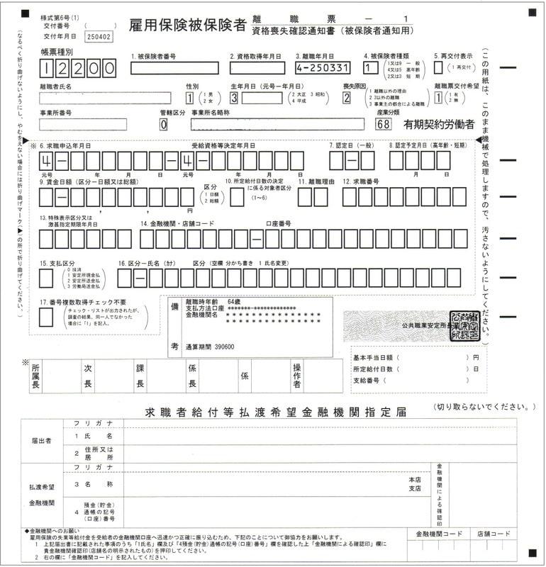 従業員が退職した場合の社会保険の手続きを会社&従業員別に解説 | 東京上野の節税番長 税理士KENのブログ