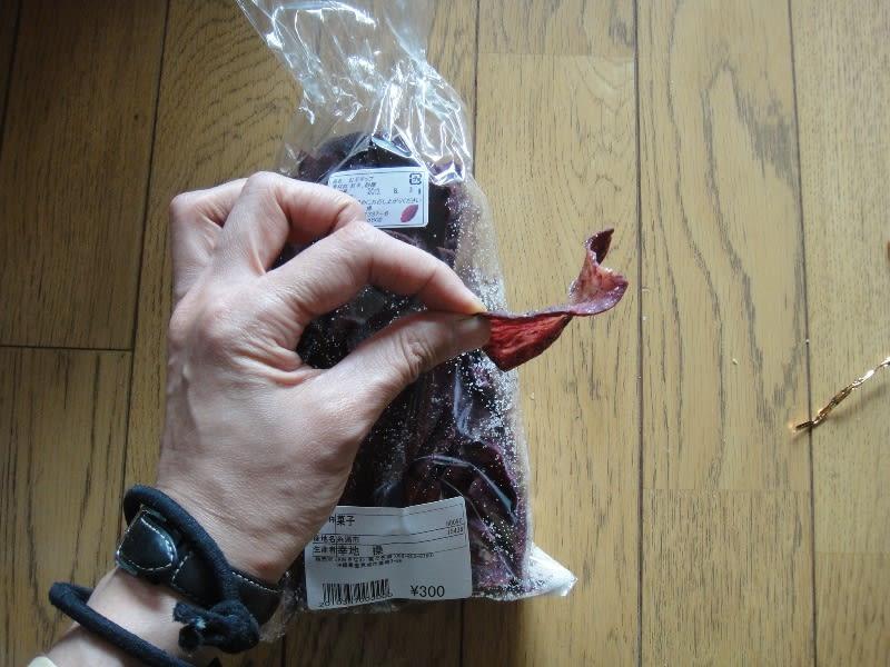 紫芋チップ