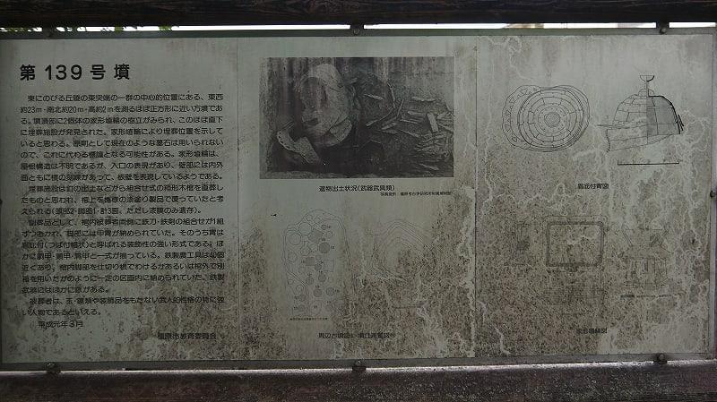 139号墳説明板