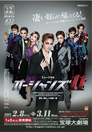 宝塚花組公演 『オーシャンズ11』を観て感じたこと - 思いつくままに ...