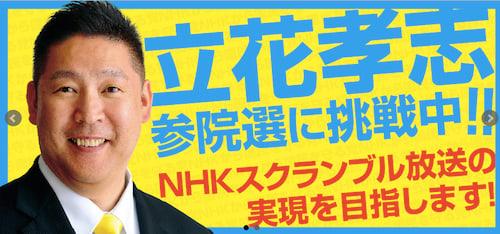 NHKから国民を守る党は「粗悪国会議員を守る党」に名前を変えろ