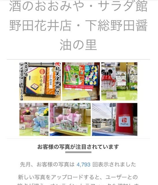 野田市の逸品、お土産、ギフトのお店