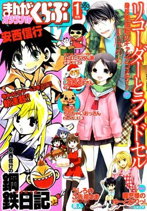 Manga_club_or_2014_01
