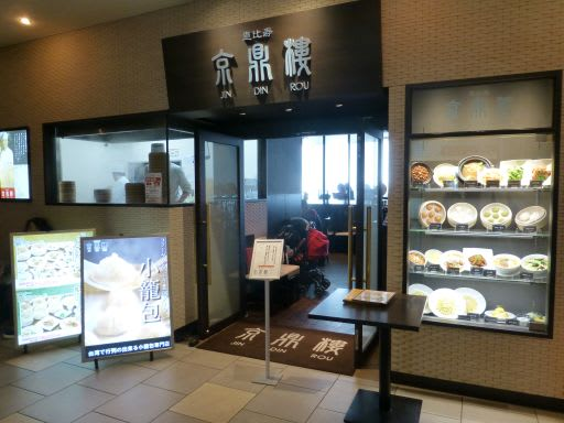 京鼎樓 ジンディンロウ ミント神戸店 きれいもん かわいいもん うまいもん From Kobe